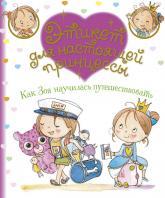 buy: Book Как Зоя научилась путешествовать
