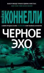 buy: Book Черное эхо