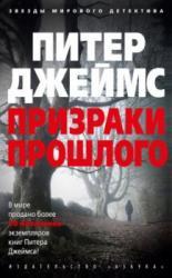 buy: Book Призраки прошлого