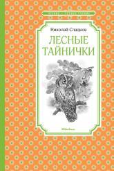 buy: Book Лесные тайнички
