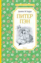 buy: Book Питер Пэн