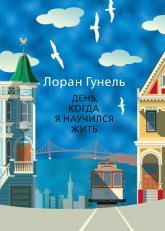 купити: Книга День, когда я научился жить