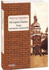 купить: Книга История Киева.Киев литовско-польский