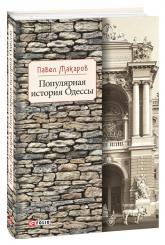 купить: Путеводитель Популярна история Одессы