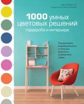 купить: Книга 1000 умных цветовых решений гардероба и интерьера