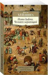 купити: Книга Homo ludens. Человек играющий