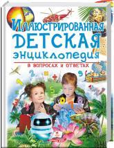 купити: Книга Иллюстрированная детская энциклопедия в вопросах