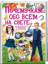 buy: Book Почемучкам обо всем на свете в вопросах и ответах