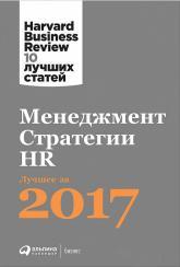 купить: Книга Менеджмент. Стратегии. HR. Лучшее за 2017 год