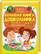 buy: Book Большая книга ДОШКОЛЬНИКА