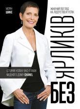 купить: Книга Без ярликів. Історія успіху екс-глави модного дому Chanel