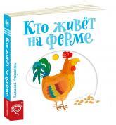 купить: Книга Кто живёт на ферме