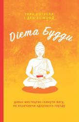 купити: Книга Дієта Будди. Давне мистецтво скинути вагу, не втрачаючи здорового глузду
