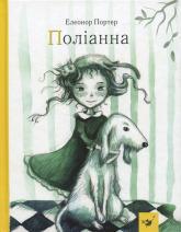 buy: Book Поліанна