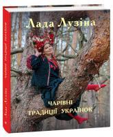 купить: Книга Чарівні традиції українок