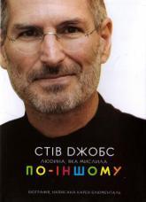 купить: Книга Стів Джобс. Людина, яка мислила по- іншому