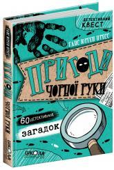 купити: Книга Пригоди «Чорної руки»