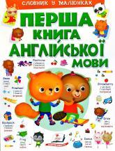 buy: Book ПЕРША КНИГА англійської мови. Книга 1