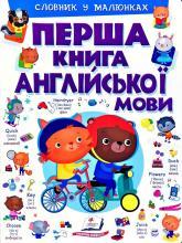 buy: Book ПЕРША КНИГА англійської мови. Книга 2