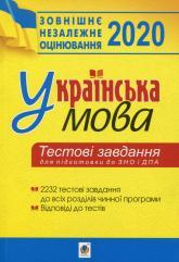 купити: Книга Українська мова.Тестові завдання для підготовки д
