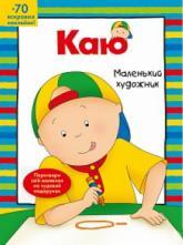 купить: Книга Каю. Маленький художник