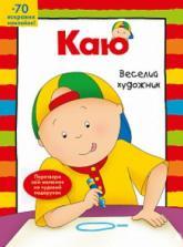 купить: Книга Каю. Веселий художник
