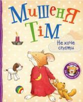 купить: Книга Мишеня Тім не хоче спати