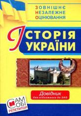 купити: Книга Історія України: довідник для підготовки до ЗНО