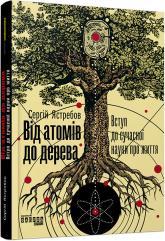 buy: Book Від атомів до дерева