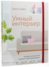 купити: Книга Умный интерьер. Профессиональный подход к декорированию