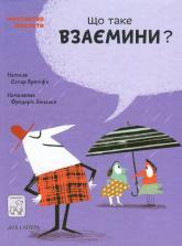 buy: Book Що таке взаємини?