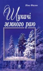 buy: Book Шукачі земного раю