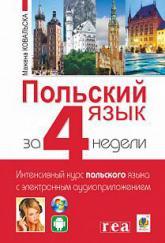 купити: Книга Польский язык за 4 недели. Интенсивный курс польского языка с электронным аудиоприложением