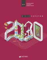 купити: Книга Візія України 2030