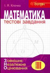 купити: Книга Характеристики Математика. Тестові завдання. Частина ІІІ. Геометрія