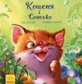 купити: Книга Кошеня і Сонечко