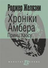 купити: Книга Хроніки Амбера: у 10 кн. Кн. 10: Принц Хаосу