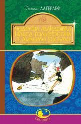 купити: Книга Чудесна мандрівка Нільса Гольгерсона з дикими гусьми
