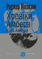 купити: Книга Хроніки Амбера: у 10 кн. Кн. 7: Кров Амбера