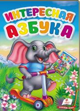 купить: Книга Интересная азбука