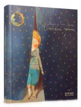купити: Книга Маленький принц