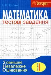 купити: Книга Математика: Тестові завдання. Частина І : Алгебра (зовнішнє незалежне оцінювання)