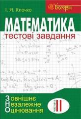 купити: Книга Математика: Тестові завдання. Частина ІІ. Алгебра і початки аналізу ( ЗНО)