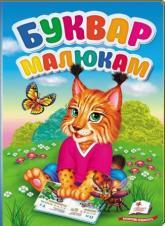 buy: Book Буквар малюкам