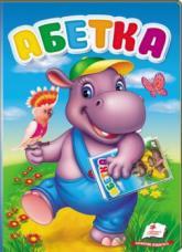 buy: Book Абетка