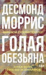 buy: Book Голая обезьяна
