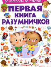buy: Book Первая книга РАЗУМНИЧКОВ