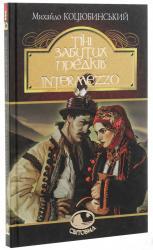 купить: Книга Тіні забутих предків. Intermezzo