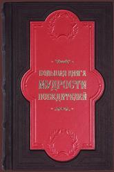купити: Книга Большая книга мудрости победителей