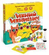 купити: Настільна гра Настольная игра «Ихний Ихниевич»